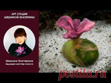 """Sheshina Ekaterina. La Clase maestra por la batanadura mojada \""""la Flor sobre la piedra\"""""""