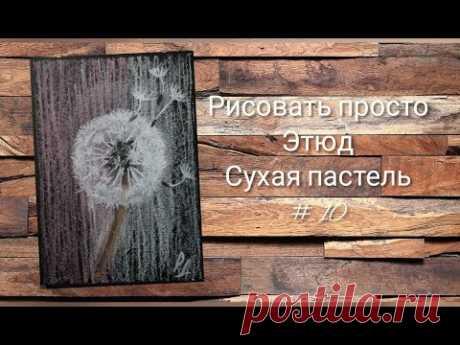 Этюд № 10 одуванчик (пастель) для начинающих.etude dandelion