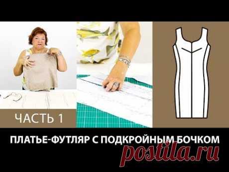 Моделируем платье-футляр своими руками Подкройной бочок и перевод нагрудной вытачки Часть 1 - YouTube