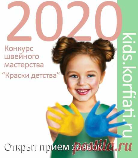Конкурс швейного мастерства | Швейная мастерская Дорогие читатели! Мы рады сообщить вам, что прием заявок на ежегодный конкурс швейного мастерства «Краски детства 2020» объявляется открытым!  Прием заявок стартует сегодня, 15 октября 2020 года, и продлится до 20 ноября. У всех, кто решит принять участие в нашем конкурсе появится...
