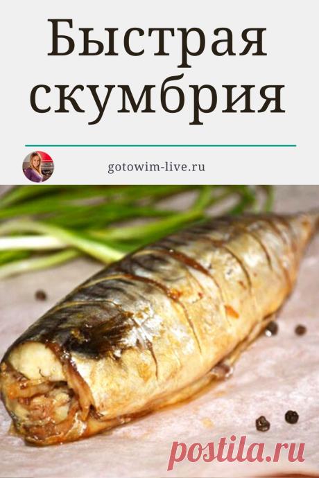 Скумбрия, запеченная в фольге – легкое и полезное блюдо, которое готовится быстро и без хлопот.