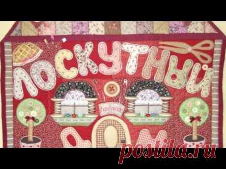Елена Матяш - ЛОСКУТНЫЙ ДОМ / мастерская лоскутного шитья (пэчворк)
