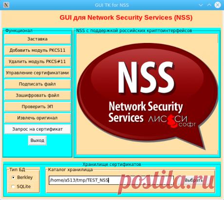 Python и графический интерфейс для утилит командной строки Network Security Services / Хабр