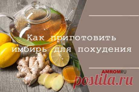 Как приготовить имбирь для похудения в домашних условиях? Напитки с имбирем прекрасно укрепляют здоровье человека, а также способствуют быстрому похудению. Лучшие рецепты с корнем имбиря.