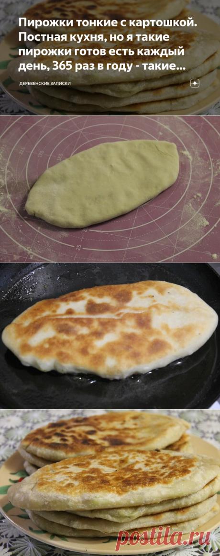 Пирожки тонкие с картошкой. Постная кухня, но я такие пирожки готов есть каждый день, 365 раз в году - такие вкусные... | Деревенские записки | Яндекс Дзен