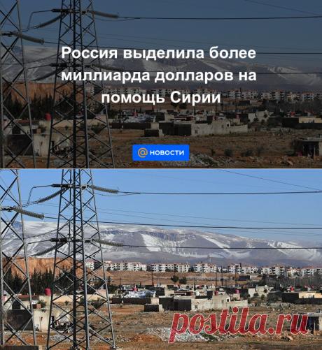 Россия выделила более миллиарда долларов на помощь Сирии - Новости Mail.ru