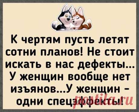 Принимай меня такой как есть... Улыбнемся))
