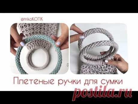 Плетеные ручки для сумки из трикотажной пряжи. Мастер-класс от @TrikoKOTIK