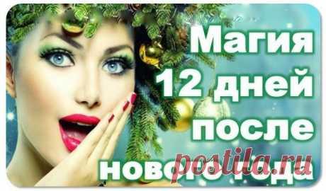 12 Первых дней Нового года — самые волшебные и магические! — Копилочка полезных советов