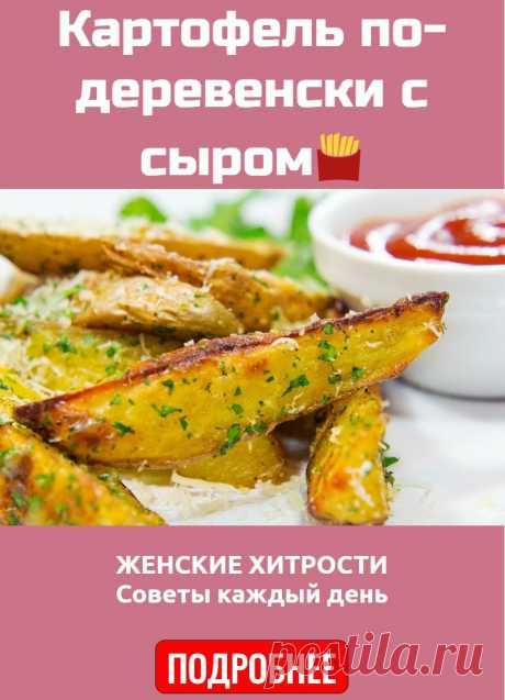 Картофель по-деревенски с сыром