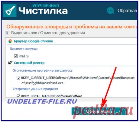 Чистилка на русском языке для ПК бесплатно.