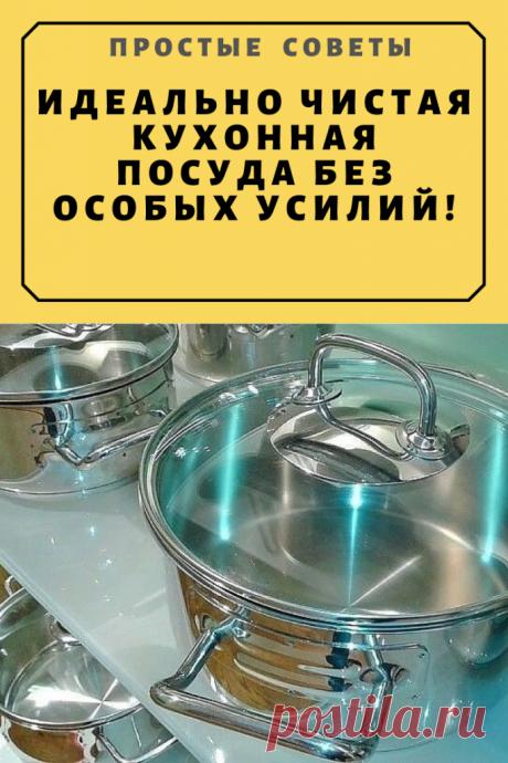 Идеально чистая кухонная посуда без особых усилий! – Простые советы