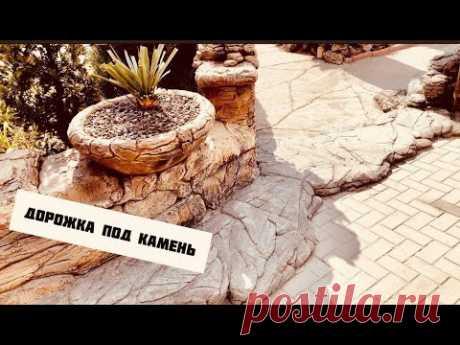 декоративный  камень,  скала,  бордюр  из  арт  бетона. мастер класс  Эльдара  Асанова