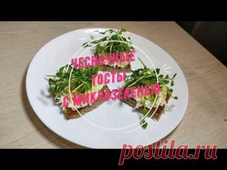 Рецепт тосты с микрозеленью, чесноком и перепелиным яйцом✓