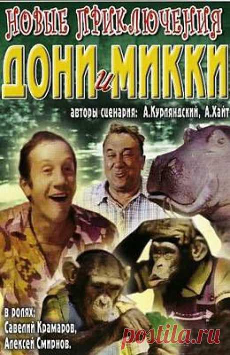 Советские фильмы онлайн - Страница 156