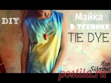 Красим майку в технике Tie Dye! // Ann Sidorova
