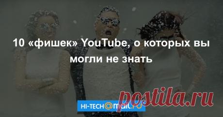 10 «фишек» YouTube, о которых вы могли не знать Подборка неизвестных функций YouTube.