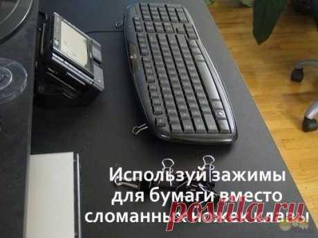 Сломались ножки клавиатуры? Не беда!