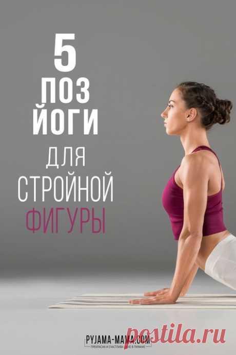 Какие позы йоги помогают похудеть, сбросить лишний вес и быть стройной и подтянутой. Этот мини комплекс для похудения при помощи йоги идеально подходит для занятий дома и даже для начинающих, поскольку все упражнения в нем простые и направлены на правильное и равномерное похудение во всех проблемных местах (ноги, живот, руки, бока, бедра). Помимо того эти позы йоги подарят внутреннюю гармонию, релакс и принятие себя. А за месяц постоянных практик у Вас появится четкая мотивация продолжать, по...
