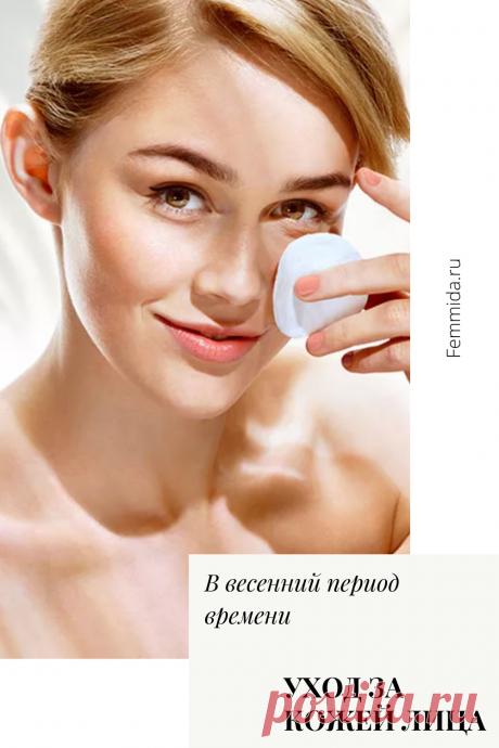 Уход за кожей лица в весенний период времени.