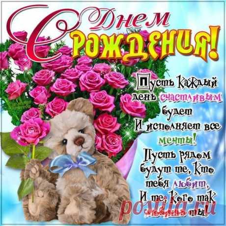 С днём рождения ,дорогая подружка!  Вам открытка —->   https://vk.com/app1803950