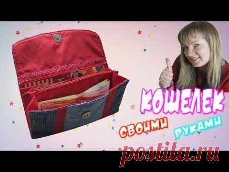 Как сделать кошелек своими руками из ткани #SvGasporovich