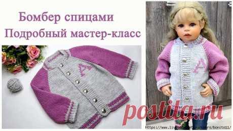 Рукоделия от Оксаны...Детская кофта Бомбер спицами подробный мастер класс..