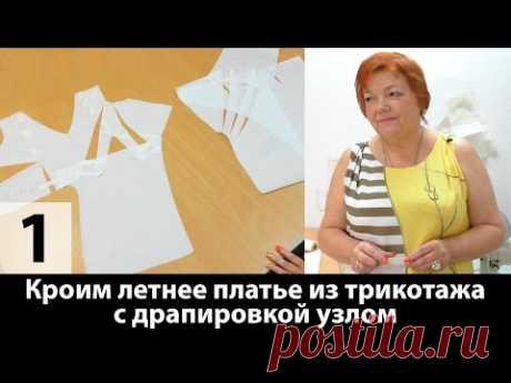 Выкройка платья с драпировкой узлом из трикотажа. Моделирование платья от базовой основы