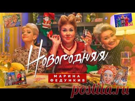 Марина Федункив - НОВОГОДНЯЯ