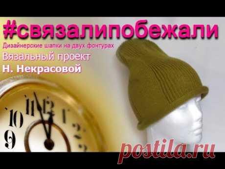 Открытый мк по вязанию на машинке шапочки БИНИ