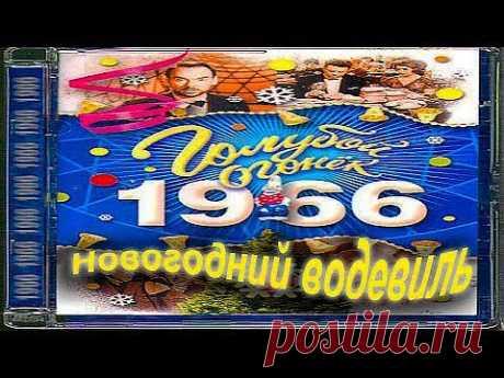 ▶ Голубой огонёк 1966 год (Новогодний водевиль) - YouTube