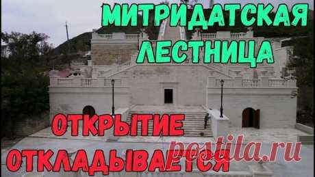 Крым.ОТКЛАДЫВАЕТСЯ ОТКРЫТИЕ Митридатских лестниц.Почему?Дорога в Героевское ГОТОВА.