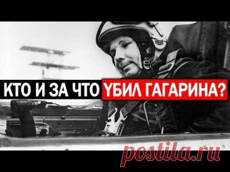 ИЗ СЕКРЕТНЫХ АРХИВОВ КГБ! ВСКРЫЛАСЬ }I{YТКАЯ ТАЙНА СМЕ.РТИ ГАГАРИНА! 13.06.2021 ДОКУМЕНТАЛЬНЫЙ ФИЛЬМ