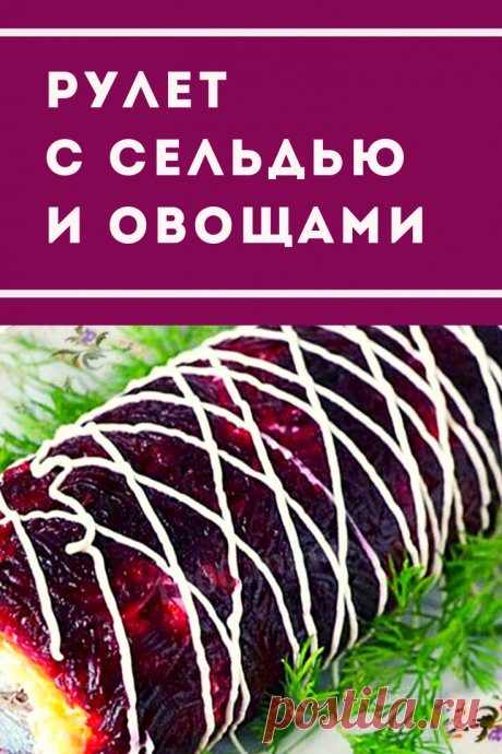 Рулет с сельдью и овощами: хорошая альтернатива знаменитому салату