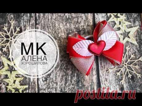 Бантики сердце из лент 11см мк Канзаши Алена Хорошилова tutorial diy ribbon bow kanzashi