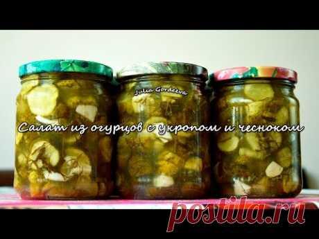 Салат из огурцов с укропом и чесноком - YouTube