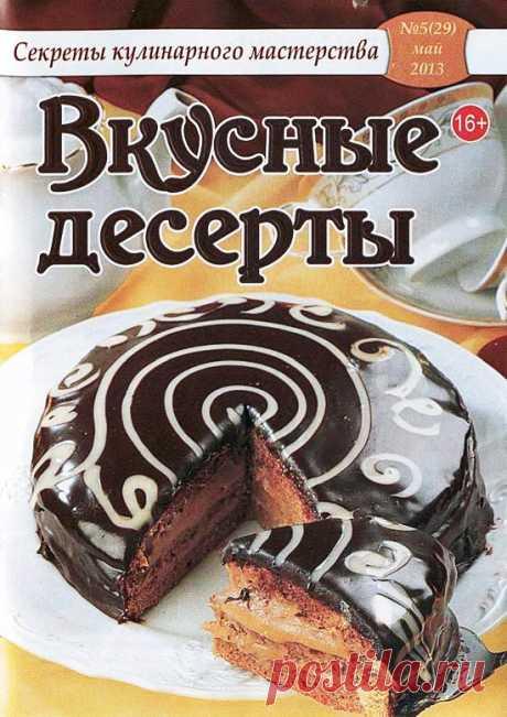 Вкусные десерты №5/2013