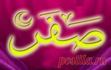 Сегодня 01 ноября памятная дата Начало месяца Сафар