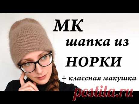 Мастер-Класс Шапка с моей любимой макушкой \ шапка из 1 мотка пряжи НОРКА \ Ульяна Che