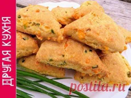 Вкуснейшие, рассыпчатые и очень сырные! Рецепт без заморочек!
