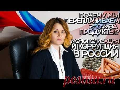 НАС УНИЧТОЖАЮТ...Шокирующая правда о ценах в России от Эльвиры Агурбаш