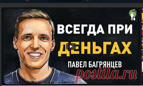 Видеозаписи Павла Багрянцева