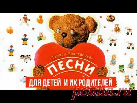 Тамара Миансарова - Песни для детей и их родителей (Альбом 2008)   Русская музыка