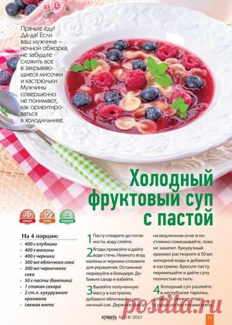 Холодный фруктовый суп с пастой