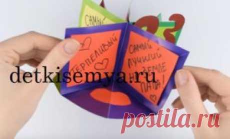 Открытка своими руками к 23 февраля с шаблоном для начальной школы | Всё о детях и семье Открытка на 23 февраля с шаблонами, поэтапные описания открыток, открытки для начальной школы и детского сада, как поздравить папу на 23 февраля, открытки из бумаги своими руками