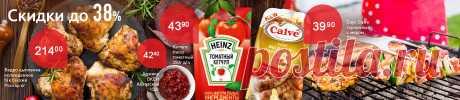 Интернет-магазин О'КЕЙ — продукты питания, детские товары, бытовая химия с доставкой