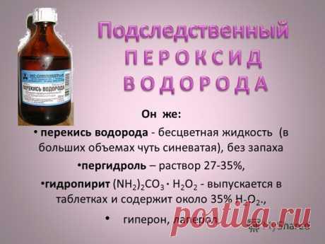 Использавание перекиси водорода