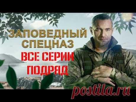 """""""Заповедный спецназ"""". Все серии подряд"""