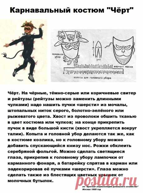 """Карнавальный костюм """"Черт"""""""