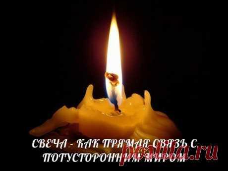 Свеча — как прямая связь с потусторонним миром...  В девяти из десяти случаев человек, переступивший через порог храма, подходит к свечному ящику. Приобщение к обрядам начинается с маленькой восковой свечки. Свеча присутствует на многих церковных слу…
